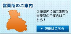 営業所のご案内:兵庫県内に5店舗ある営業所のご案内はこちら!