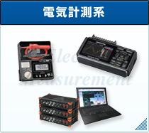 電気計測系