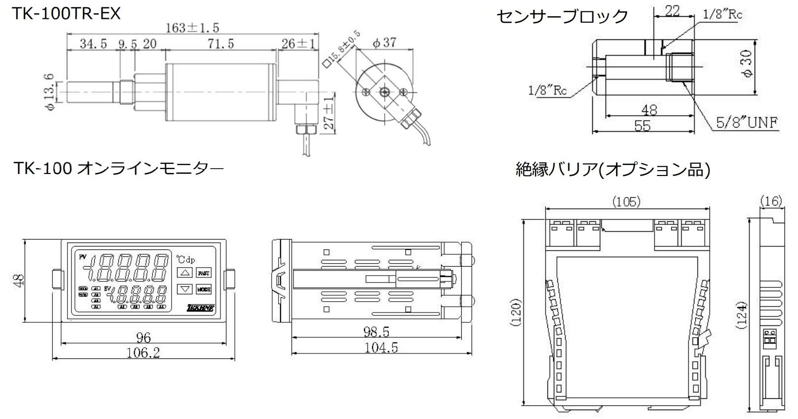 防爆露点計(静電容量式)TK-100TR-EX オンラインモニター寸法図