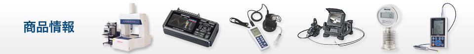 商品情報:電気計測系