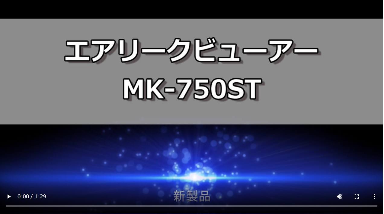 JFEアドバンテック株式会社 エアリーク検出装置 MK-750ST紹介動画