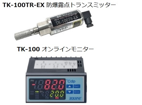 TK-100TR-EX 防爆露点トランスミッター モニター画像