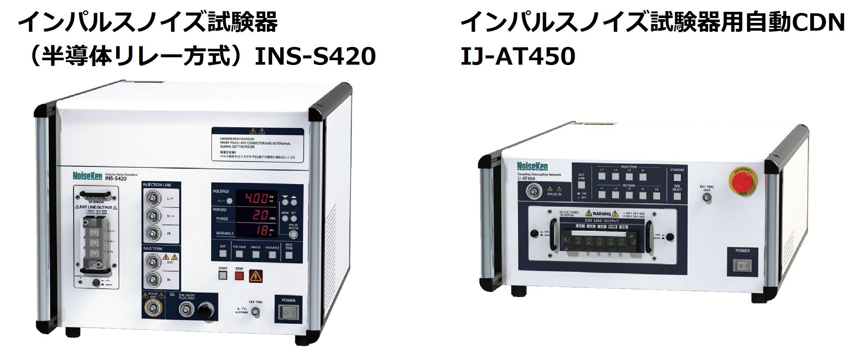 インパルスノイズ試験器 試験器用自動CDN画像