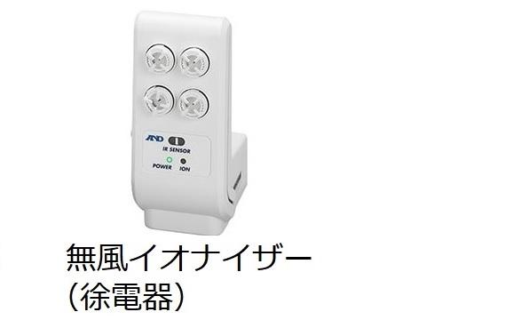 株式会社エー・アンド・デイ 無風イオナイザー標準付属画像